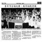 1993 News SYF Winners (Chinese)