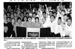 1993 News SYF Winners (Chinese)